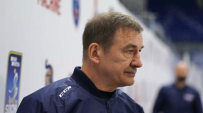 Главный тренер сборной России по хоккею прокомментировал поражение от Швейцарии