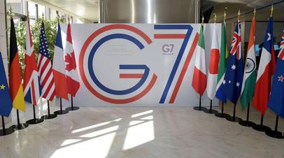 Страны G7 обсудят механизм противодействия «российской пропаганде»