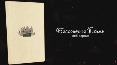 «Бесконечное письмо»: RT запускает сайт с фронтовыми письмами ко Дню Победы