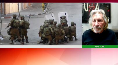 «Это не конфликт равных по силе сторон»: Роджер Уотерс о проблемах палестино-израильского урегулирования
