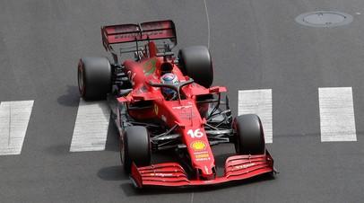 Леклер выиграл квалификацию Гран-при Монако, Мазепин — 19-й