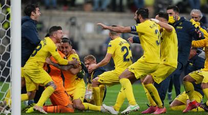 «Вильярреал» впервые в истории выиграл Лигу Европы