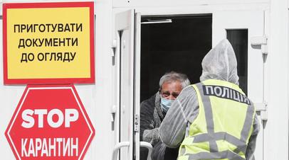 На Украине за сутки зафиксировали 1703 случая коронавируса