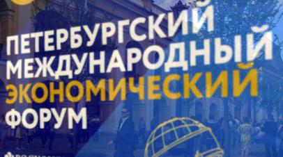 В «Росконгрессе» рассказали о первом дне ПМЭФ-2021