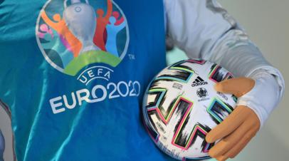 В посольстве Дании высказались о ситуации с недопуском болельщиков на матчи Евро-2020