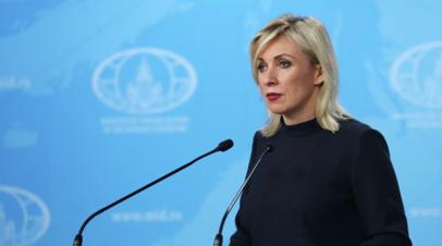 Захарова назвала отчаянной акцией размещение Крыма на форме сборной Украины по футболу