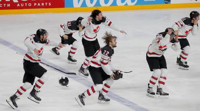 Канада сравнялась с Россией и СССР по победам на ЧМ по хоккею