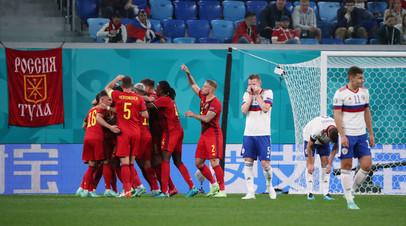 Неудачный старт: Россия в Санкт-Петербурге крупно уступила Бельгии в дебютном матче на Евро-2020