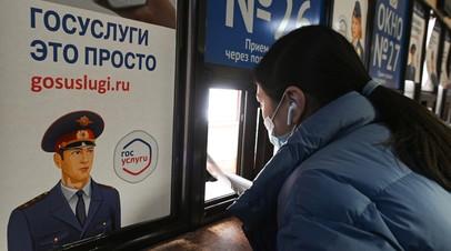 Россияне будут получать соцвыплаты посредством «Госуслуг»