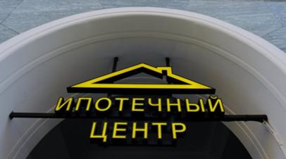 Банки в России заключили договоры по льготной ипотеке на более чем 1,5 трлн рублей