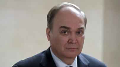 Посол России прибыл в Шереметьево для возвращения в США