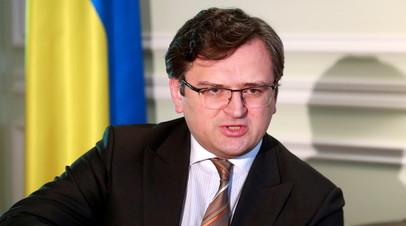 Глава МИД Украины выразил претензию к НАТО
