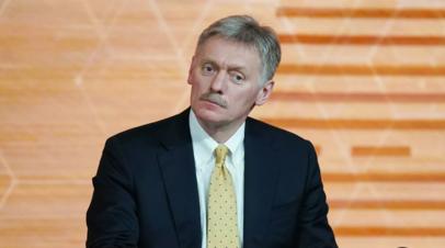 В Кремле прокомментировали ситуацию в Донбассе