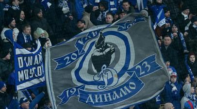 Болельщики «Динамо» смогут бесплатно посетить гостевой матч с «Краснодаром»