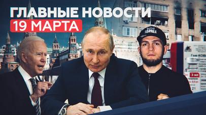 Главные новости 19 марта: взрыв бытового газа в Химках, возможные переговоры Путина и Байдена, задержание радикалов