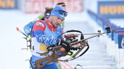 Логинов снялся с масс-старта на этапе Кубка мира по биатлону в Эстерсунде