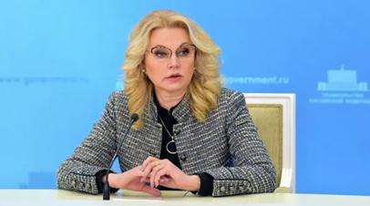Голикова рассказала о разработке предложений по зарплате педагогов