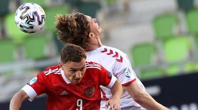 Датский крест: как сборная России крупно проиграла и завершила выступления на молодёжном Евро