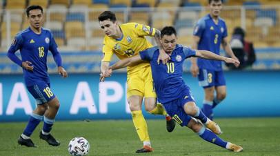 Сборные Украины и Казахстана сыграли вничью в отборе ЧМ-2022