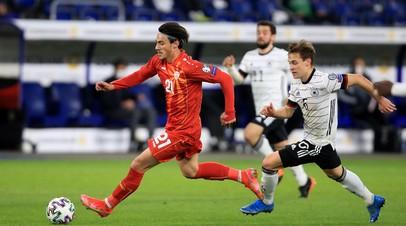 Германия уступила Северной Македонии в матче отбора на ЧМ по футболу 2022 года