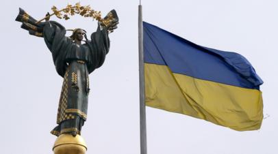 На Украине призвали ввести санкции против филиала Россотрудничества