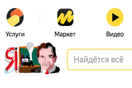 'Яндекс' изменил дизайн логотипа в честь физика Сергея Вавилова