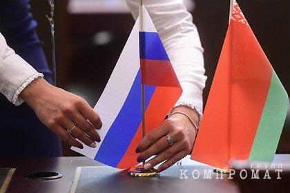 Союз России и Белоруссии сравнили с ЕС и оценили его перспективы