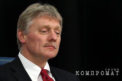Кремль заявил о низшей точке в отношениях с США