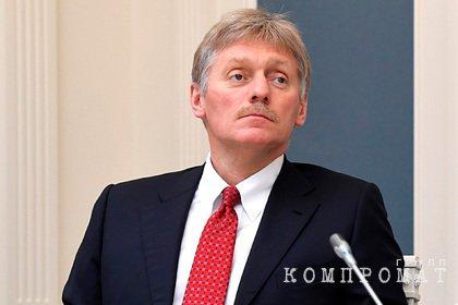 Кремль оценил переговоры Лаврова и Блинкена
