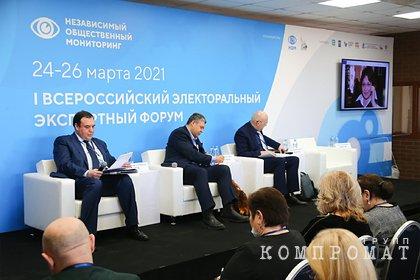 В Москве подвели итоги Всероссийского электорального экспертного форума