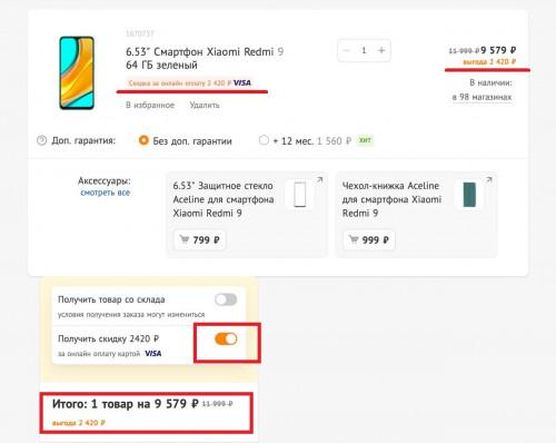 Смартфон Xiaomi Redmi 9 в DNS всего за 9 579 рублей
