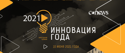 На CNews Forum.Кейсы объявлены лауреаты премии «Инновация года 2021»