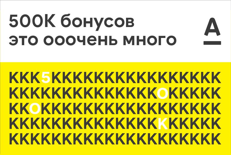 [на правах рекламы] 500 000 человек – за 116 дней. Sense SuperApp отмечает круглое число. Цифровой банк от Альфа-Банка разыгрывает 500 000 бонусов Cash'U