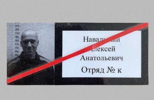 Навальный получил десять выговоров в СИЗО и колонии