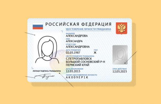 Стало известно, когда в России начнут вводить электронные паспорта