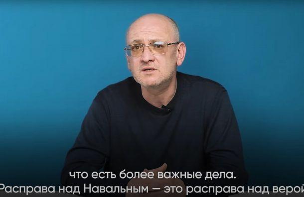 Резник просит деятелей культуры выступить в защиту Навального