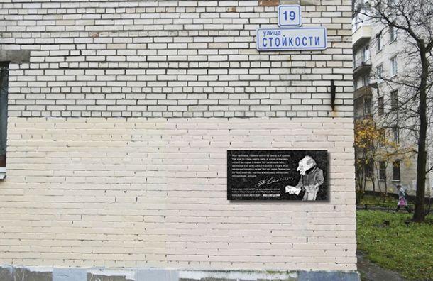 'Главное место не центр, а Ульянка': на доме Жванецкого установят мемориальную табличку