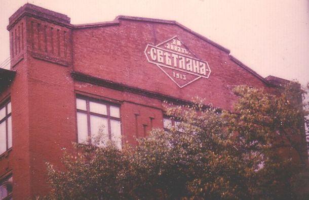 Петербуржец создал сайт об истории завода 'Светлана'