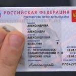 С 1 декабря 2021 года в России начнут выдавать электронные паспорта