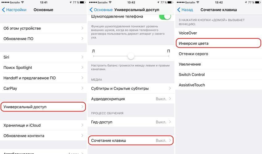 8 функций iPhone, о которых мало кто знает