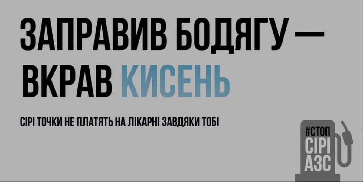 'Заправил бодягу - украл кислород': в Украине появились сотни билбордов, призывающих бороться с 'серыми' АЗС