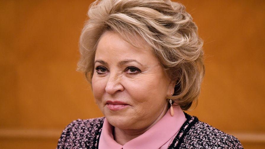 Матвиенко сообщила, что Россия выступает за сотрудничество с Сирией