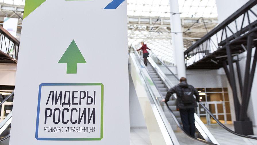 Победитель конкурса 'Лидеры России. Политика' назначен главой фонда культурных инициатив