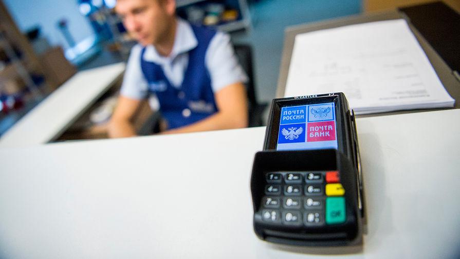 Чистая прибыль Почта Банка по итогам 2020 года составила 6,4 млрд рублей