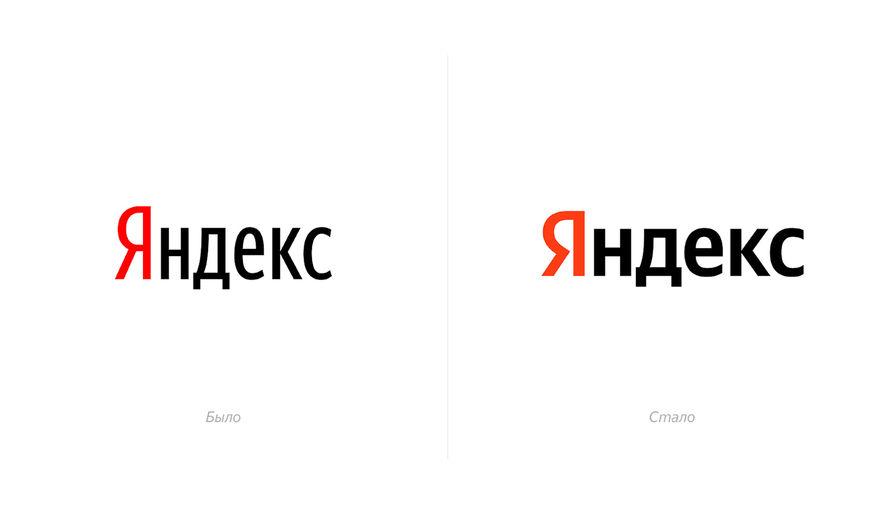 'Яндекс' поменял логотип впервые за 13 лет