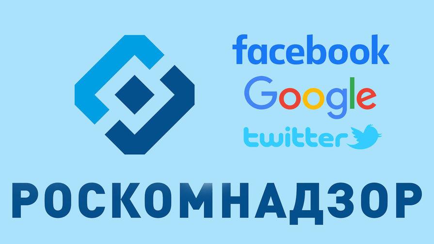Роскомнадзор потребовал от Facebook сведений об утечке данных россиян