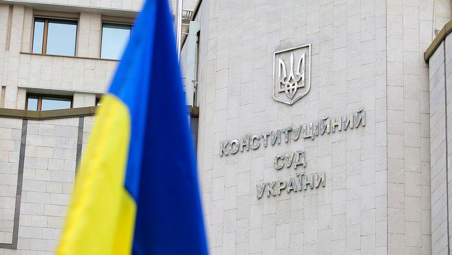 Судьи заблокировали работу Конституционного суда Украины