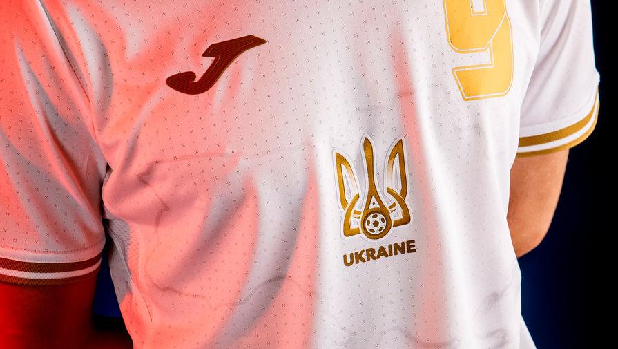 Украинский футболист считает, что форма сборной понравилась всему миру