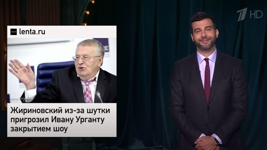 В ЛДПР подтвердили желание закрыть шоу Урганта