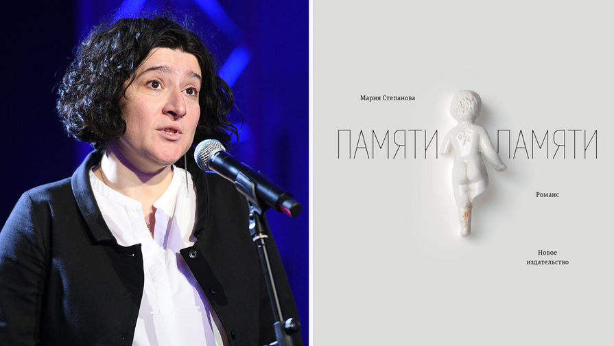 Книга Марии Степановой 'Памяти памяти' вошла в лонг-лист Букера